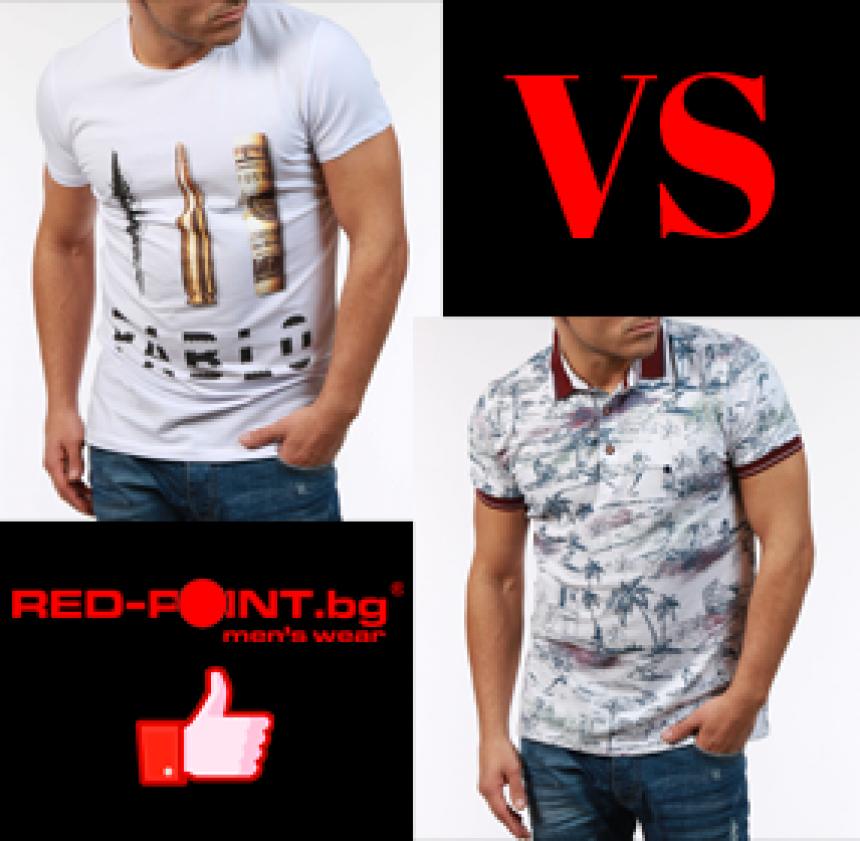 Тениска или тениска с яка?