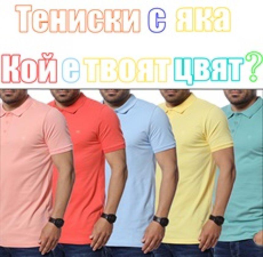 Тениска с яка